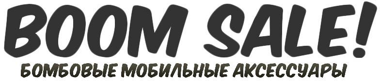 BoomSale™